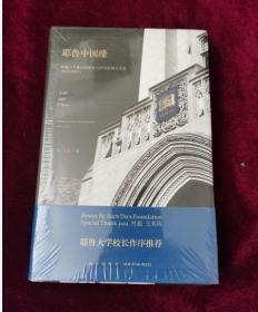 正版塑封 耶鲁中国缘:跨越三个世纪的耶鲁大学与中国关系史(1850~2013)
