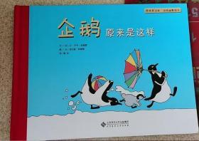 原来是这样·动物幽默绘本:企鹅原来是这样