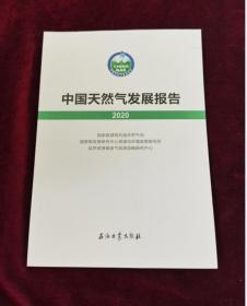 中国天然气发展报告(2020)
