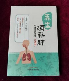 正版塑封 养生须补肺(健康长寿的要诀,防霾养肺科普知识)