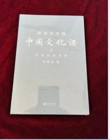 正版未开封 给青少年的中国文化课.2,记住这些名字