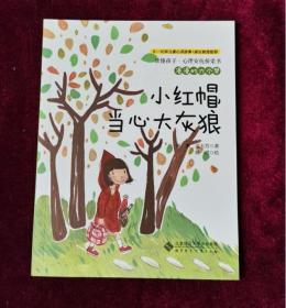漫漫的六个梦:小红帽当心大灰狼/读懂孩子心理安抚桥梁书