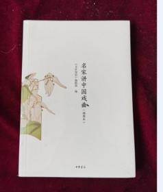 正版塑封 名家讲中国戏曲(插图本)