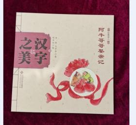中国记忆·汉字之美 会意字二级:阿牛哥哥娶亲记