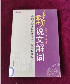 新说文解词:中国人最易误解的文字、词语及典故