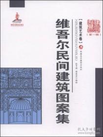 新疆艺术研究(第一辑·建筑艺术卷):维吾尔民间建筑图案集