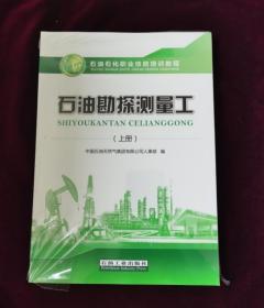 全新正版 石油勘探测量工(上册)/石油石化职业技能培训教程