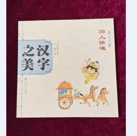 中国记忆·汉字之美 会意字一级:羽人快递