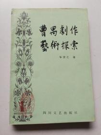 曹禺剧作艺术探索 1988年1版1印