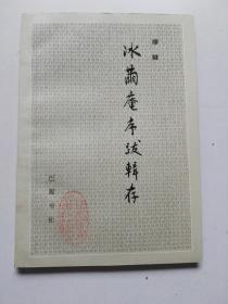 冰茧庵序跋辑存  1989年1版1印