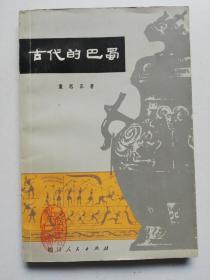 古代的巴蜀  1979年1版1印