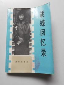 蝴蝶回忆录  1987年1版1印