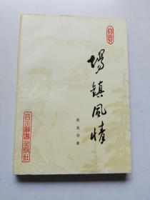 《自贡场镇风情》1991年1版1印(私藏无写划)
