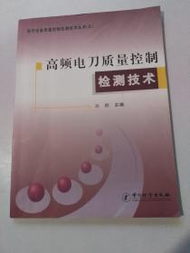 高频电刀质量控制检测技术 2010年1版1印