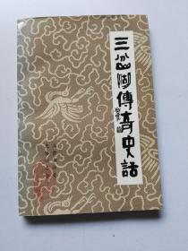 三岔湖传奇史话