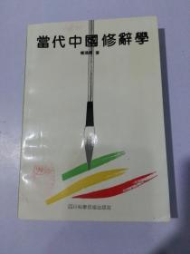 《当代中国修辞学》(作者签名铃印、作者信笺一页)