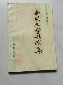 中国文学讲演集(1987年1版1印)