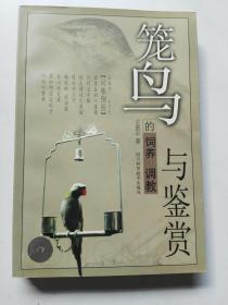 笼鸟的饲养调教与鉴赏  2001年1版1印