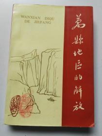 万县地区的解放  1991年1版1印