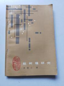 《赵树理研究》1985年1版1印(内页完好无写划)