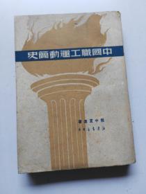 中国职工运动简史 1949年9月出版