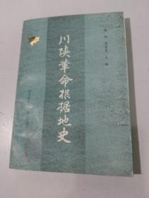 《川陕革命根据地史》    1988年1版1印