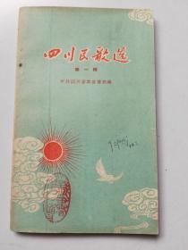四川民歌选第一辑  1958年1版1印