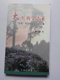 火红的金达莱(作者签名)2002年1版1印