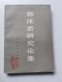 郭沫若研究论集  1980年1版1印