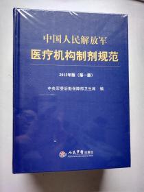 中国人民解放军医疗机构制剂规范 2015年版(第一册)( 正版库存未拆封)