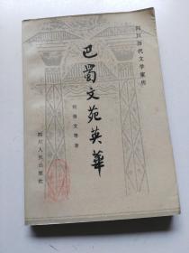 巴蜀文苑英华(四川历代文学家传)1984年1版1印