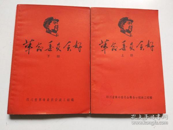 革命委员会好(上下)1968年1版1印