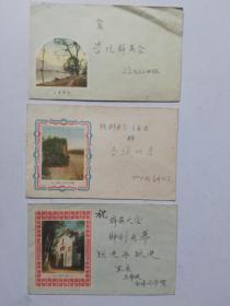 老信封 成都印制厂出品 (013K 234  乐山乌尤寺、玉垒秋色 共3张合售)