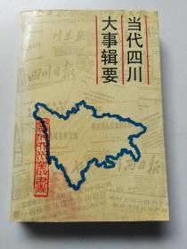 当代四川丛书《当代四川大事辑要》(91年1版1印)