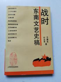 战时东南文艺史稿  1994年1版1印