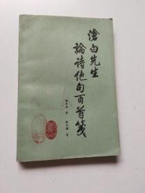 沧白先生论诗绝句百首笺(1984年一版一印)