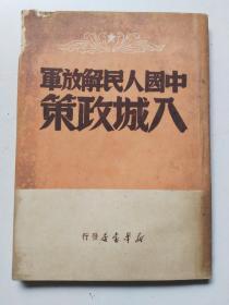 中国人民解放军入城政策  1949年6月再版