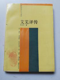 《艾芜评传》西南财经大学出版社1988年1版1印