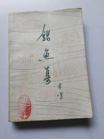 《银鱼集》 生活·读书·新知三联书店1985年1版1印