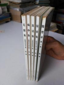 巴金随想录(全五集)1986年1版1印