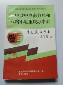 中共中央南方局和八路军驻重庆办事处