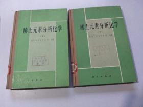 《稀土元素分析化学(上下) 》( 精装 、1版1印、馆藏)