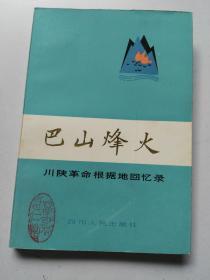 巴山烽火—川陕革命根据地回忆录 1981年1版1印