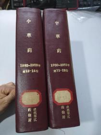 老杂志《中草药》1980年1981年合订本、1982年1983年合订本(共48期)