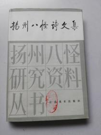 《扬州八怪诗文集》1985年1版1印  精装
