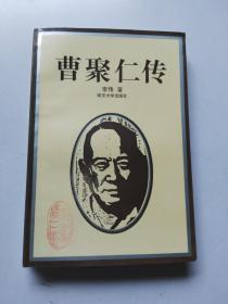 曹聚仁传【1993年一版一印】
