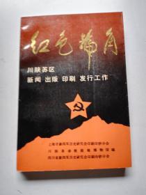 红色号角 (川陕苏区新闻 出版 印刷 发行工作)1991年1版1印