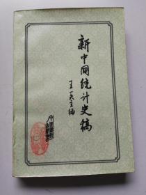 新中国统计史稿  1986年1版1印