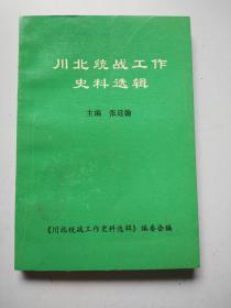 川北统战工作史料选辑  (有极少勾划线)