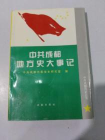 中共成都历史丛书《中共成都地方史大事记》 (1949一1989)